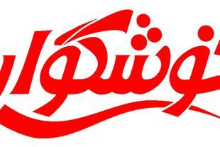 استخدام ویزیتور در شرکت خوشگوار-کوکاکولا