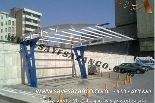 سایه سازان مجری سایبان پارکینگ-تراس-آلاچیق-استخر