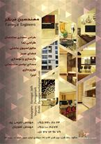 بازسازی و نوسازی ساختمان در مشهد