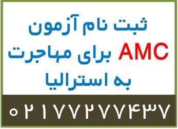 ثبت نام آزمون AMC برای مهاجرت به استرالیا