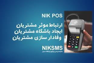 دستگاه ذخیره شماره موبایل مشتریان- Nik POS