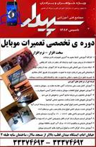 دوره تخصصی آموزش تعمیرات موبایل در تبریز
