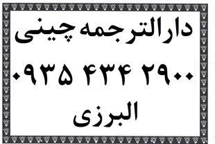 دارالترجمه ترجمه متون چینی تهران توسط مترجم چینی