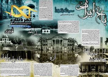 چاپ پلات و تخته شاسی - مرکز چاپ تخصصی - 1