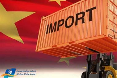واردات کالا از چین و دبی - 1