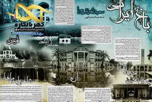 چاپ پلات و تخته شاسی - مرکز چاپ تخصصی