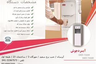 لوازم برقی - فروش دستگاه آبسرد جوش