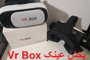فروش عمده عینک واقعیت مجازی ارزان