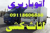 باربری قائم شهر اتوباری کاکتوس اثاث کشی