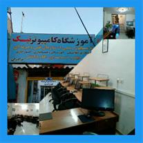 آموزش کامپیوتر حسابداری شاهین شهر