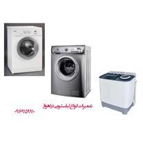 تعمیرات انواع لباسشویی در اهواز