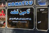 تامین کننده قطعات اصلی کوماتسو