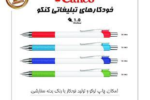 چاپ خودکار مشهد