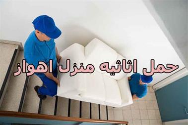 حمل اثاثیه منزل اهواز | اسباب کشی اهواز - 1