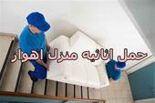 حمل اثاثیه منزل اهواز | اسباب کشی اهواز