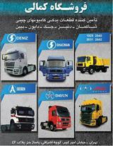 تامین کننده قطعات یدکی کامیون و کشنده های چینی
