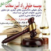 وکیل پایه یک دادگستری  طلاق ، حقوقی