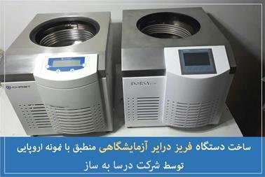 فروش فریز درایر ساخت ایران منطبق با نمونه اروپایی - 1