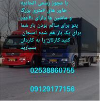 شرکت حمل نقل اتوبار امین حمل اثاثیه