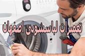 تعمیرات لباسشویی اصفهان | نمایندگی مجاز