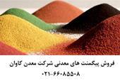 فروش اخرا و پودرهای رنگی معدنی ایرانی