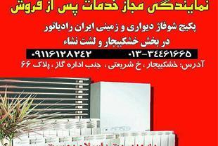 فروشگاه مجاز فروش ایران رادیاتور اسلام دوست