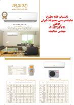 کولرهای اسپلیت ایران رادیاتور