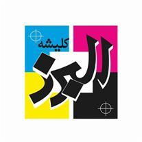 کلیشه البرز