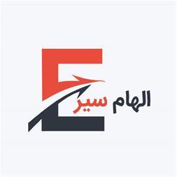 آژانس هواپیمایی الهام سیر مجری فروش بلیط هواپیمایی - 1