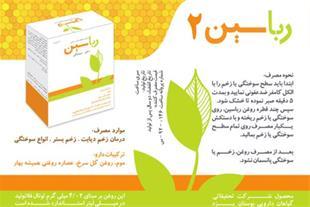 داروی درمان زخم و سوختگی (رباسین)