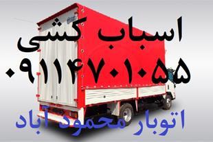 اتوبار محمود آباد