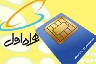 فروش سیم کارت همراه اول کد 7 در حد صفر