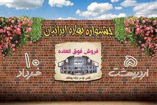فروش فوق العاده فروشگاه بزرگ ایرانیان