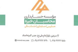 حسابرسی-حسابداری