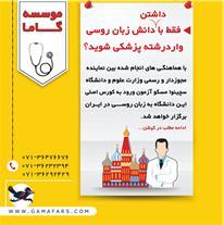 تحصیل پزشکی دندانپزشکی روسیه ایتالیا و آلمان