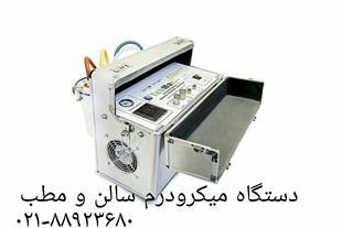 میکرودرم شرکت نوژان جهت رفع لک و ...