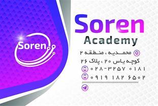 آموزشگاه زبان سورن Soren - محمدیه