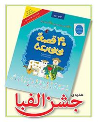 فروش کتاب 40 قصه بی بی رعنا اثر ناهید گیگا - 1