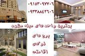 اجاره خانه مبله در مشهد و آپارتمان مبله