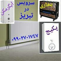 سرویس پکیج ایران رادیاتور و... در تبریز