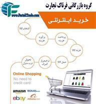 خرید و تأمین کالا از کلیه فروشگاه های آنلاین جهان