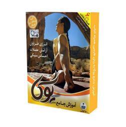 آموزش جامع یوگا به زبان فارسی همراه کتاب - 1