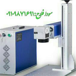 حکاکی و برش لیزری طلا با دستگاه لیزر  ipg , raycus - 1
