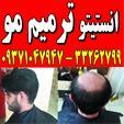 ترمیم مو با موی طبیعی (مرکز موی ایران)