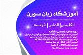 آموزش زبان محمدیه
