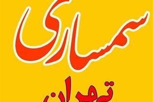 سمساری شرق تهران