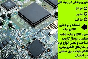 آموزش تئوری و عملی الکترونیک و برق صنعتی در اصفهان