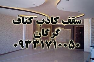 طراحی و نصب سریع سقف کاذب کناف استان گلستان