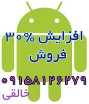 طراحی و تولید اپلیکیشنهای موبایل