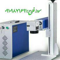 حکاکی و برش لیزری طلا با دستگاه لیزر  ipg , raycus
